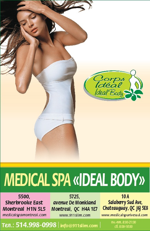 Ideal Body Chateauguay