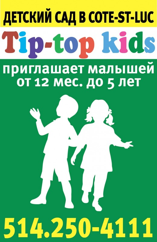 Tip-top kids