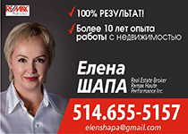 Елена Шапа - Elena Shapa, real estate, Montreal